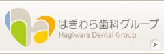 はぎわら歯科グループ