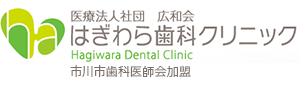 行徳駅徒歩10分・南行徳駅徒歩10分の歯医者【はぎわら歯科クリニック】