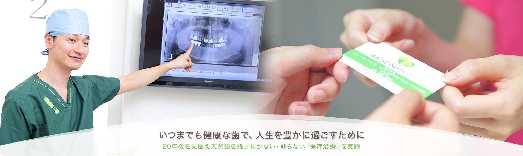 いつまでも健康な歯で、人生を豊かに過ごすために
