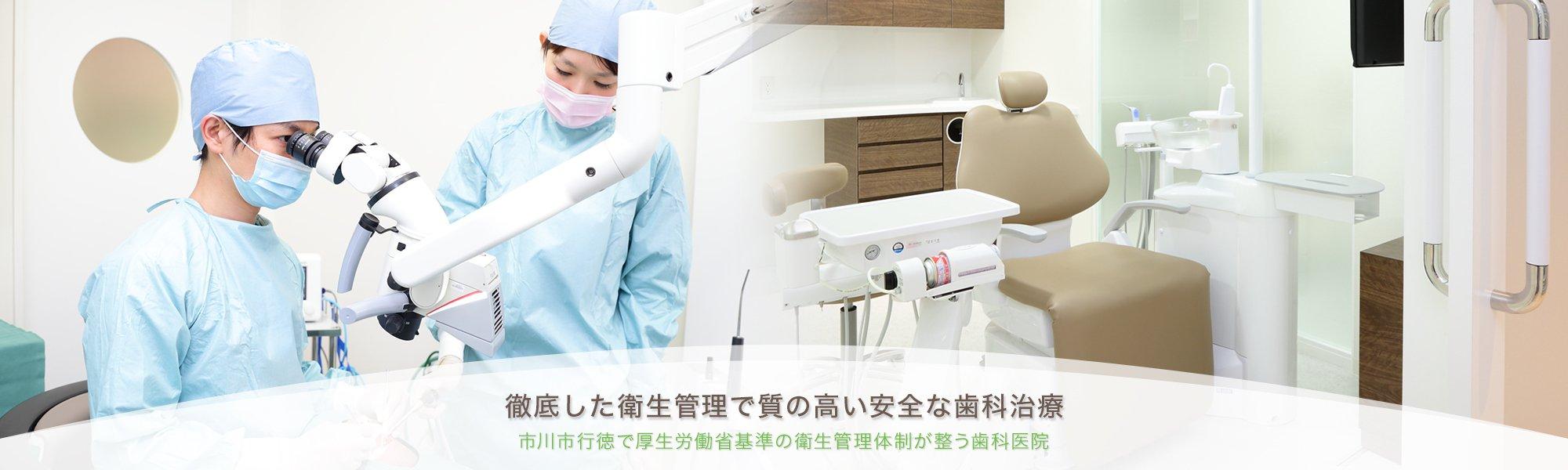 徹底した衛生管理で質の高い安全な歯科治療