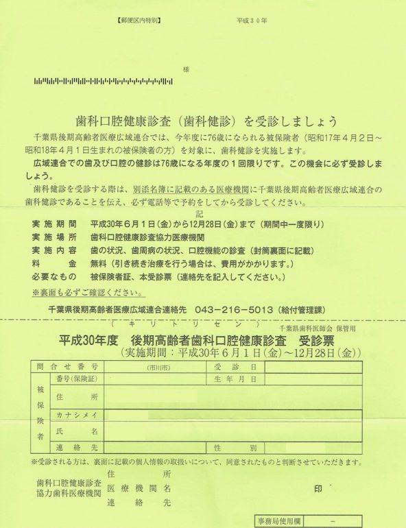 委託歯科口腔健康診査(後期高齢者・公立学校共済・市町村職員)