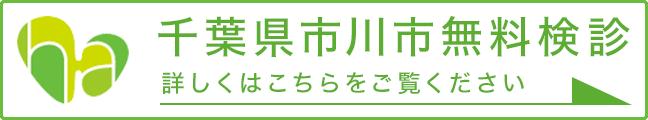 千葉県市川市無料検診